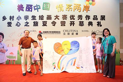 美丽中国 情系两岸||海峡两岸乡村小学生绘画大赛